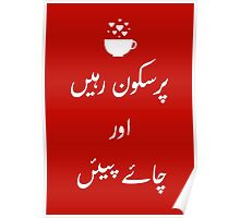 Keep Calm and Drink Chai Poster