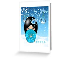 Christmas Holiday Kokeshi Doll Greeting Card