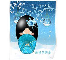 Christmas Holiday Kokeshi Doll Poster
