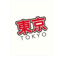 Tokyo vintage Art Print