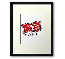 Tokyo vintage Framed Print