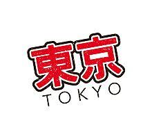 Tokyo vintage Photographic Print