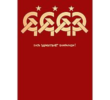 CCCP - Russian shirt  Photographic Print