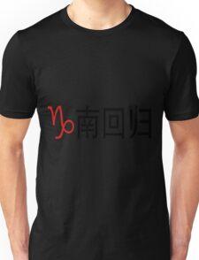 Chinese Zodiac Capricorn 2 (2c)++2014 T-Shirt Unisex T-Shirt