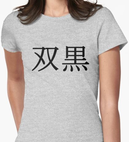 Soukoku in kanji   Bungo Stray Dogs (Chuuya & Dazai) Womens Fitted T-Shirt