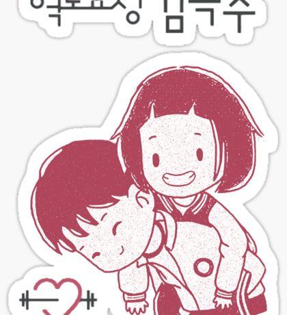 Kim Bok Joo & Jung Joon Hyung Sticker