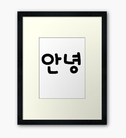 Korean Annyeong (Hello in Korean) black text Framed Print
