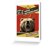 Respect the Bear Greeting Card