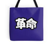 REVOLUTION - Kanji Tote Bag
