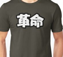 REVOLUTION - Kanji Unisex T-Shirt
