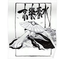 shunsui kyōraku  Poster