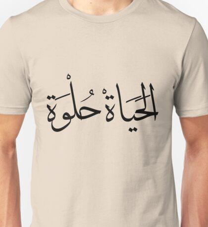 Life is beautiful ( in Arabic ) 2 Unisex T-Shirt