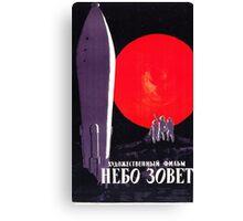Soviet Film Poster - Battle Beyond the Sun (1959) Canvas Print