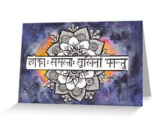 Lokah Mantra Flower Greeting Card