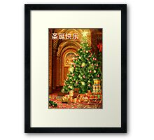 Tree and Presents Christmas Card - Chinese Framed Print