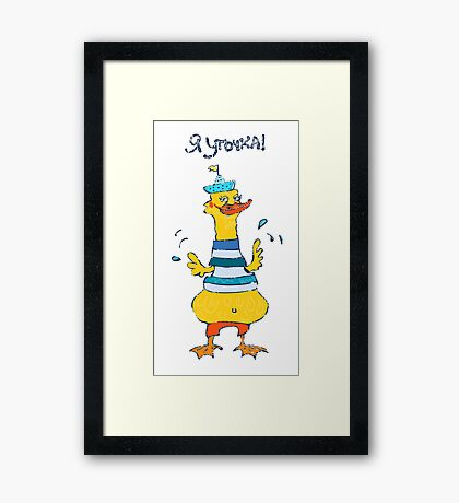 Wonderful cheerful young duck Framed Print