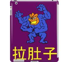 对不起 Machamp  iPad Case/Skin