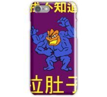 对不起 Machamp  iPhone Case/Skin