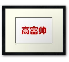 Tall, Rich & Handsome 高富帅 Chinese Hanzi MEME Framed Print