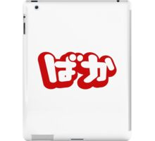 BAKA ばか / Fool in Japanese Hiragana Script iPad Case/Skin