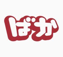 BAKA ばか / Fool in Japanese Hiragana Script Kids Clothes