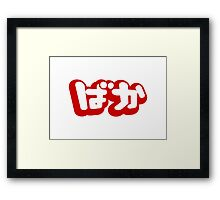 BAKA ばか / Fool in Japanese Hiragana Script Framed Print