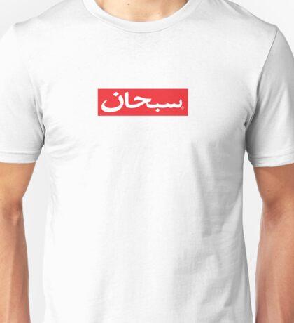 Arabic Supreme T-Shirt  Unisex T-Shirt