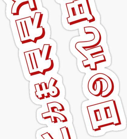 Cherry Bomb.! Sticker