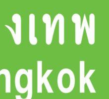 Bangkok, Thailand Ahead ⚠ Thai Road Sign ⚠ Sticker