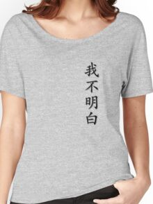 Chinese Characters - I don't understand Women's Relaxed Fit T-Shirt