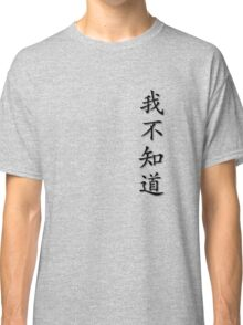 Chinese Characters - I don't know Classic T-Shirt