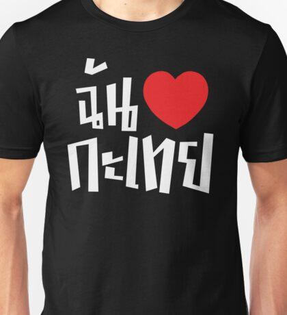 I Heart (Love) Kathoey (Ladyboy) // Thai Language Script Unisex T-Shirt