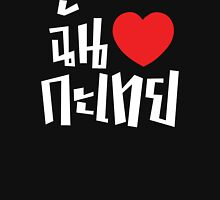 I Heart (Love) Kathoey (Ladyboy) // Thai Language Script T-Shirt