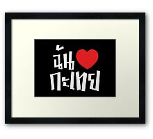 I Heart (Love) Kathoey (Ladyboy) // Thai Language Script Framed Print