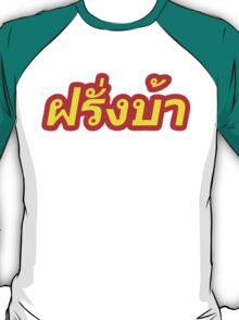 Farang Ba ~ Crazy Foreigner in Thai Language T-Shirt
