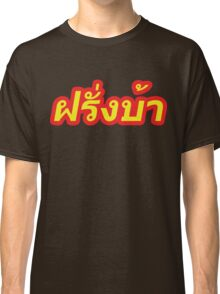 Farang Ba ~ Crazy Foreigner in Thai Language Classic T-Shirt