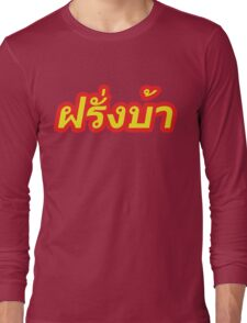 Farang Ba ~ Crazy Foreigner in Thai Language Long Sleeve T-Shirt