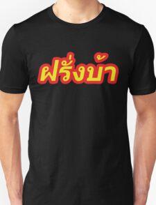 Farang Ba ~ Crazy Foreigner in Thai Language Unisex T-Shirt