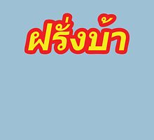 Farang Ba ~ Crazy Foreigner in Thai Language Unisex T-Shirt