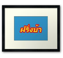 Farang Ba ~ Crazy Foreigner in Thai Language Framed Print