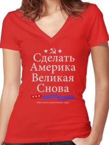 Make America Speak Russian Again! Women's Fitted V-Neck T-Shirt