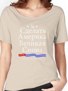 Make America Speak Russian Again! Women's Relaxed Fit T-Shirt
