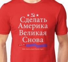 Make America Speak Russian Again! Unisex T-Shirt