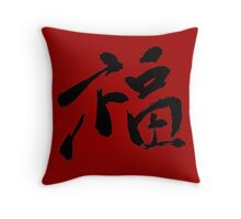 chinese calligraphy of chinese lunar new year  Throw Pillow