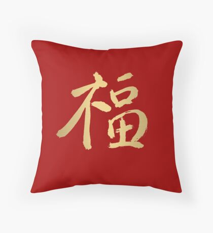 blessing chinese calligraphy Throw Pillow