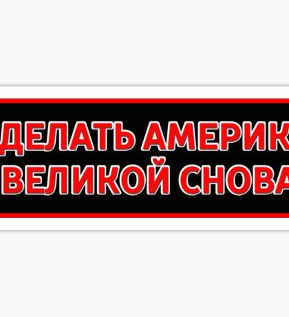 MAGA in Russian Sticker