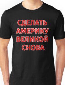 MAGA - In Russian! Unisex T-Shirt