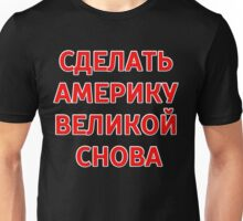 MAGA - In Russian! Unisex T-Shirt