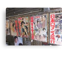 Tokyo Vintage Japanese Movie Posters under Yurakucho Railway Line Bridge Canvas Print