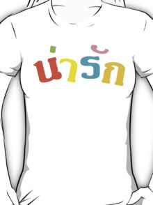 Cute / Narak in Thai Language Script T-Shirt